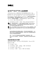 Dell Axim X30 Software installation manual - Page 3